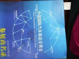 s589 中国国际汽车商品交易会----参展商名录   2014.104由上海国家会长中心