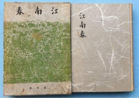 《江南春》 春木正儿着1941年弘文堂出版发行。日文版,带纸函,硬精装。内有几幅配图。青木正儿的中国游记 江南春是青木对于中国文化强烈的憧憬和幻想,但他的好感却每每在中国的现实面前感到无奈,这种对中国文化希望与失望相交织,正是值得我们中国人深思的地方。中国文学研究家,尤注重于中国俗文学的研究,并以此为基点对中国的生活文化进行独到的探讨