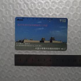 田村卡:热烈祝贺首届中国丝绸之路节--天下雄关嘉峪关(旧卡一孔卡)