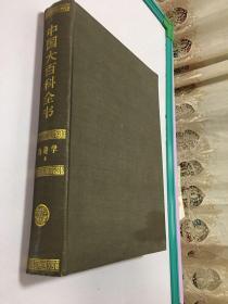 中国大百科全书 物理学