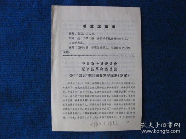 中共原平县委、县革委会关于四五期间农业发展规划(草案)