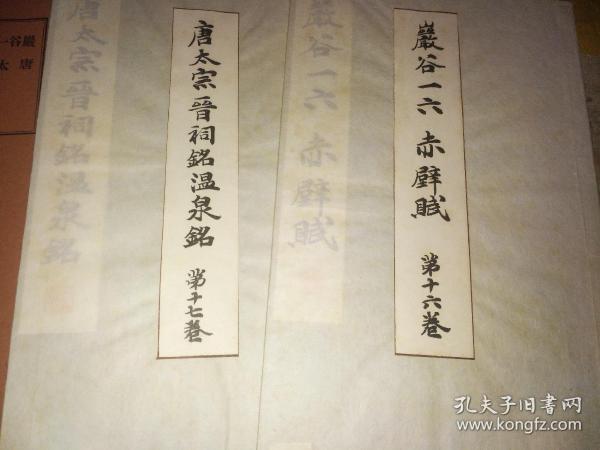 民国时期和本 唐太宗晋祠铭温泉铭 赤壁赋(二册一函全)