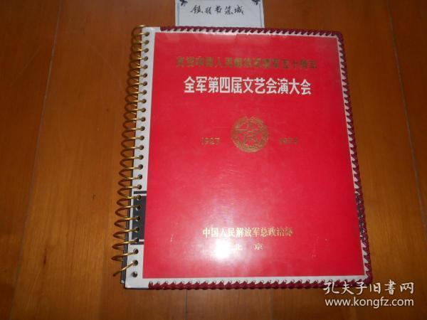 庆祝中国人民解放军建军五十周年全军第四届文艺会演大会舞台美术照片集(12开精装本)