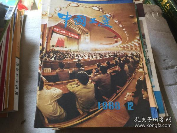 中国工运1988-12。