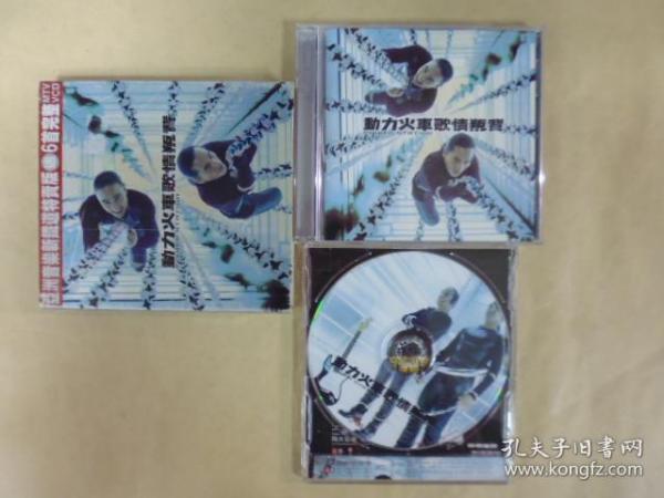 1999年动力火车.背叛情歌.二手CD(Q16)