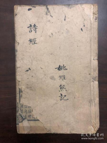 清刻本,诗经存卷6-8,刻印佳,一厚册,约115叶230面