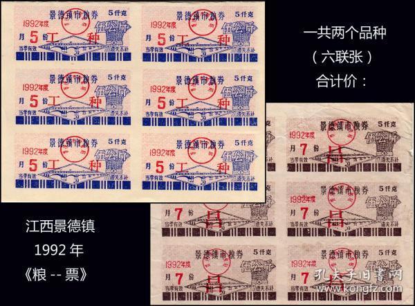 江西景德镇市1992年《粮券》两个品种六方联: