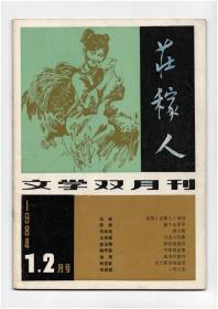 CN21-1100《庄稼人》(创刊号)【刊影欣赏】