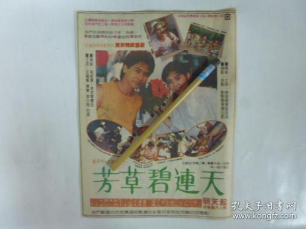 王祖贤.齐秦主演电影(芳草碧连天)(Q16)
