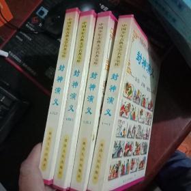 中国少年古典文学名著宝库:封神演义(一、二、三、四)注音 注释 配图