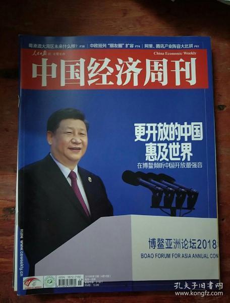 《中国经济周刊》。2018年。第11.12.13.14.15期共五本合售