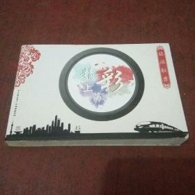 精彩上海,旅游联票