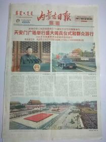 内蒙古日报2019年10月2日