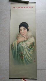 民国时期中国实业烟草公司广告画