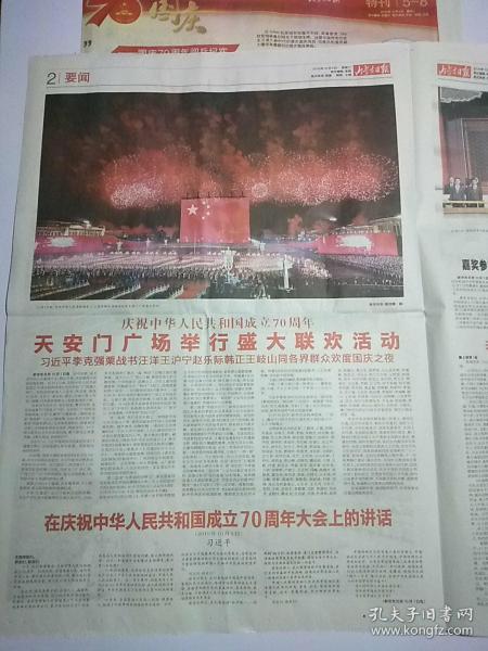 内蒙古日报2019年10月2日。