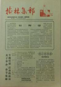 榆林集邮(1986年第一期)【创刊号】