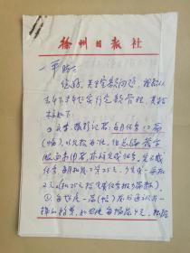 中国地市报新闻摄影研究会副会长徐枫八十年代未写给摄影家王一平信札3页