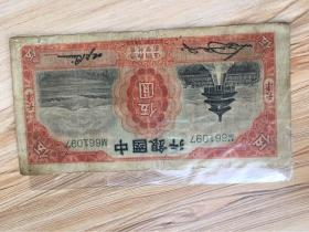 中华民国二十年中国银行五元1931年