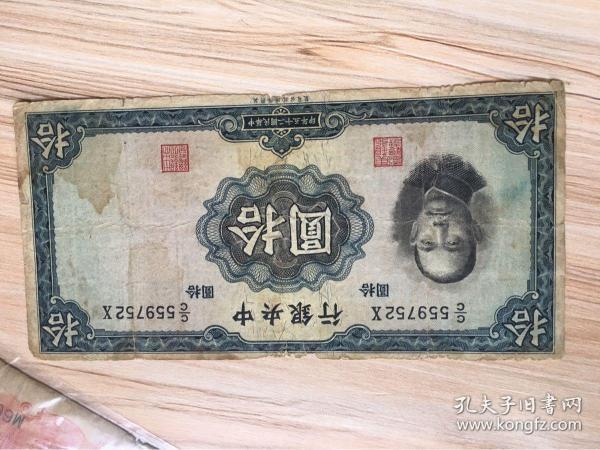1936年中华民国纸币25年中央银行10元十圆拾圆英国华德路公司版