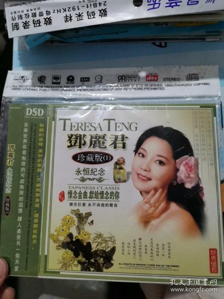 邓丽君  永恒纪念  珍藏版    CD