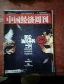 《中国经济周刊》。2017年第47.44.43.41.27期共五本合售