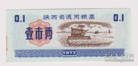 77年陕西粮票