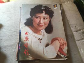 大众电影1982-8