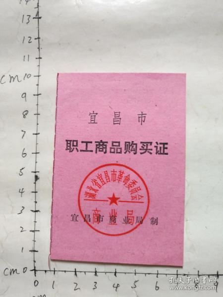 70年代宜昌市职工商品购买证 (未使用)