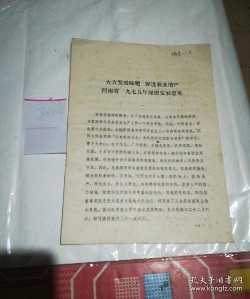 历史文献,大力发展绿肥,促进农业增产,河南省一九七九年绿肥发展意见。