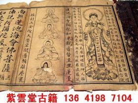 [清]手写;阿弥陀经 (全套)     #4817