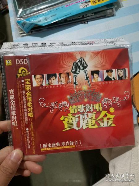 宝丽金  情歌对唱     CD
