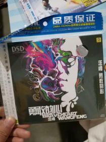 汪峰--勇敢的心   CD