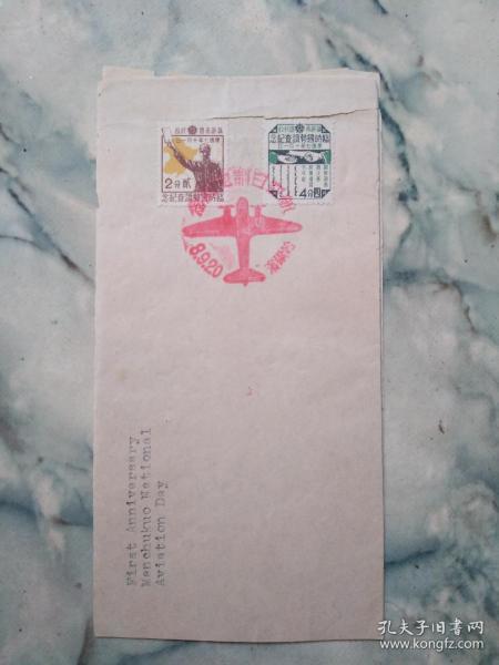 满洲国盖章邮票信封
