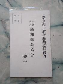 满洲国明信片
