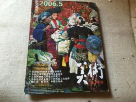 美术 2006---5