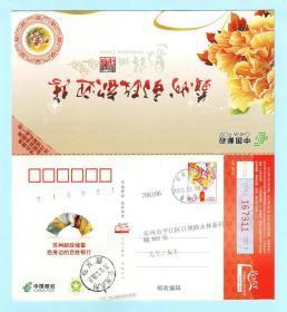 2013年苏州邮政欢迎您企业金卡,江苏省邮政广告有限公司发布13-320503-13-0148-000,2012.12.4苏州本地实寄