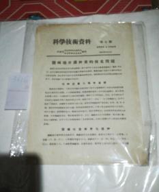 历史文献,1963年科学技术资料一张