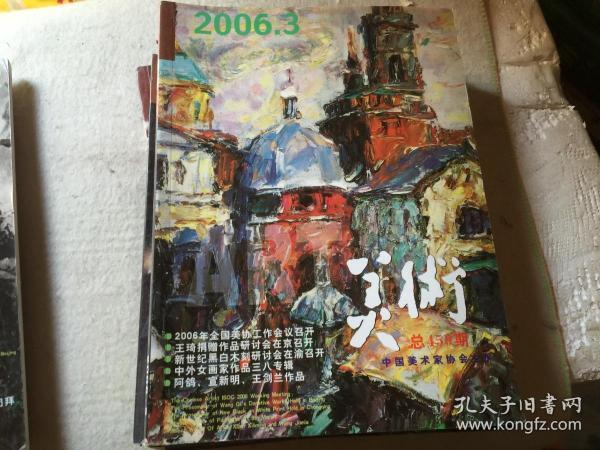 美术 2006---3