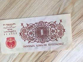 第三套1角1962纸币人民币