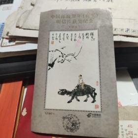 1997年邮政明信片获奖纪念邮票一张