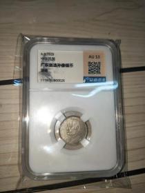 广东省造孙中山一角银币,稀少美品,权威评级53分,官网可查,真假无忧。