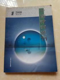 中国诗词选刊2008.1(创刊号)