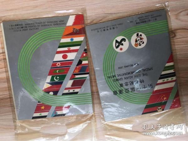 上海造币厂1990年第十一届亚运会特制纪念章一套两枚