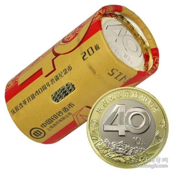 改革开放40周年纪念币1卷按面值兑换