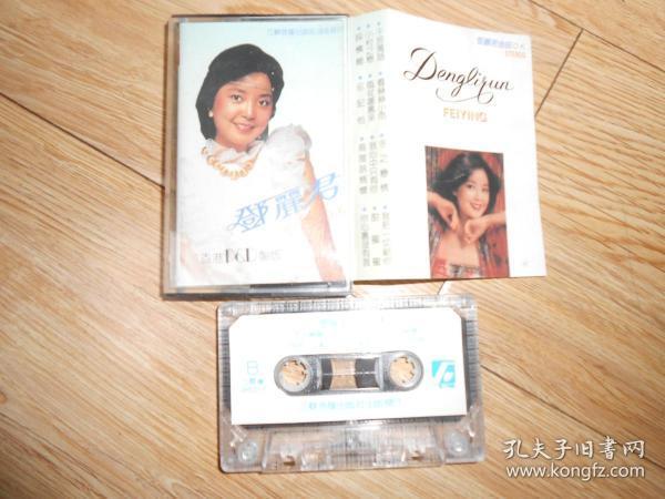 老磁带 --邓丽君金曲OK