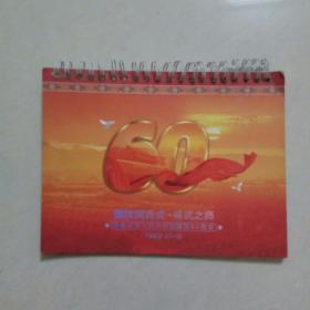 国庆阅兵式.威武之师 庆祝中华人民共和国建囯60周年 邮资明信片(13张全)