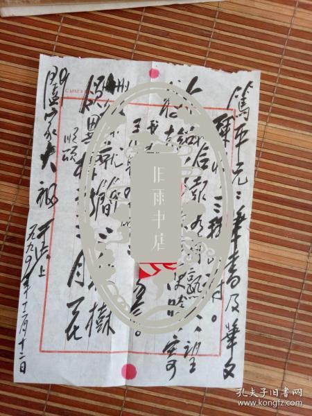 湖南作家诗人于沙毛笔信札1页