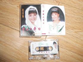殷秀梅-中国大舞台