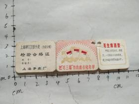 上海牌1120型手表检验合格证(有语录)