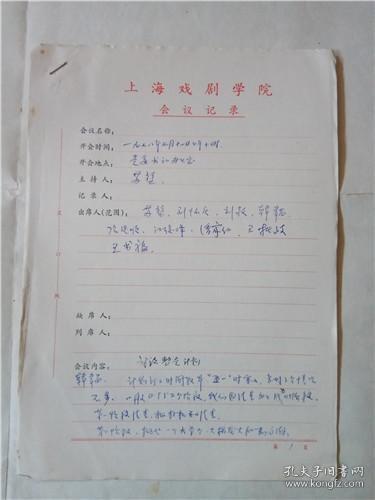 1978.上戏会议记录手写稿、5